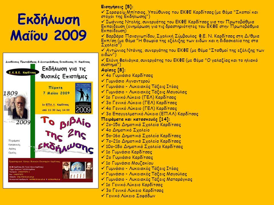 Εκδήλωση Μαΐου 2009 Εισηγήσεις [5]: